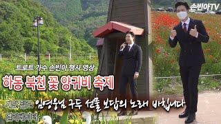 """임영웅님 구두선물 신고, 보답의 노래 바칩니다♥ """"계단…"""