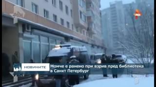 Момче е ранено при взрив пред библиотека в Санкт Петербург