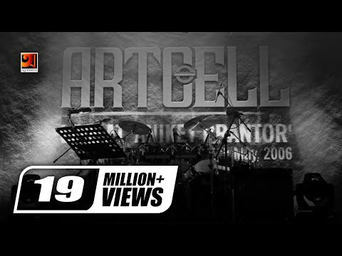 Oniket Prantor | By Artcell | Album Oniket Prantor | Official Lyrical Video