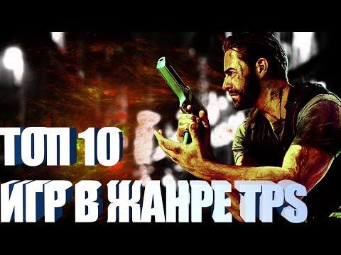 """ТОП 10 шутеров от 3 лица """"TPS""""(+ССЫЛКА НА СКАЧИВАНИЕ)"""