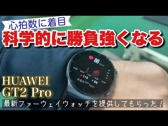 【メジャー優勝者の上達法】スマートウォッチでゴルフが勝負強くなる?【最新+高級感 HUAWEI WATCH GT 2 Pro】