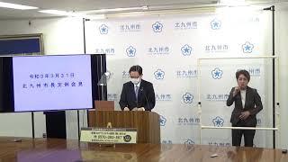 令和3年3月31日市長定例記者会見