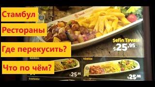 Рестораны, как и где покушать в Стамбуле