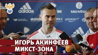 """Акинфеев: """"Было очень важно, чтобы народ поддержал нас"""" l РФС ТВ"""