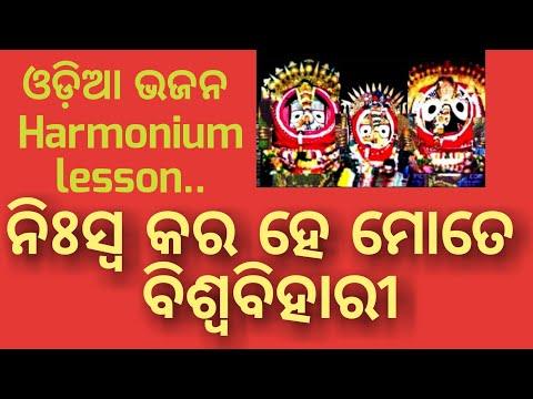 Niswa kara he mate biswa bihari Harmonium lesson easily || by Sanatan Dharm