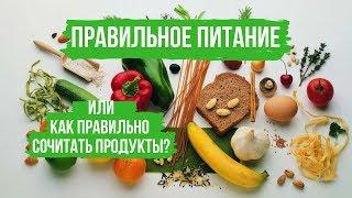 Лечебное питание и как правильно сочитать продукты