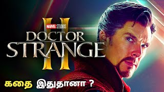 Doctor Strange 2 Movie Updates and Story in Tamil