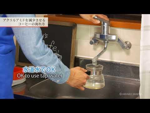 Acrylamide Free Coffee  アクリルアミドが入らないコーヒーの淹れ方