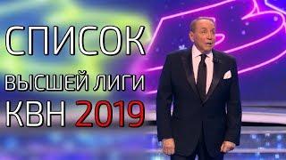 СОСТАВ ВЫСШЕЙ ЛИГИ КВН 2019