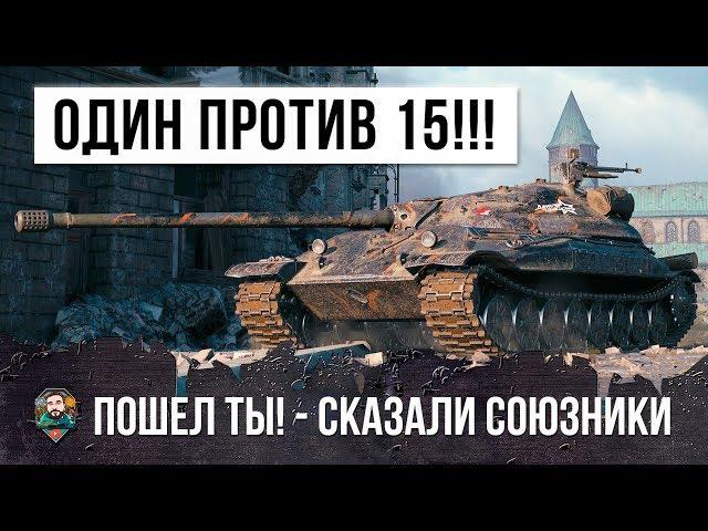 ПИСЕЦ! ОДИН ПРОТИВ ВСЕЙ КОМАНДЫ В ЛУЧШЕМ БОЮ WORLD OF TANKS!!!