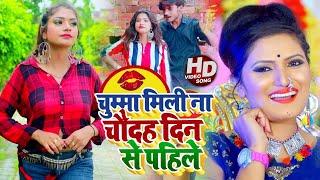 #Video #Antra Singh Priyanka | चुम्मा मिली ना चौदह दिन के पहिले | Paltan Vishwa का Bhojpuri Songs