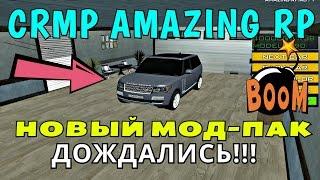 CRMP Amazing RolePlay - НОВЫЙ МОД-ПАК ДОЖДАЛИСЬ!#257