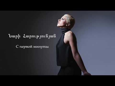 Nari Harutyunyan - С Первой Минуты