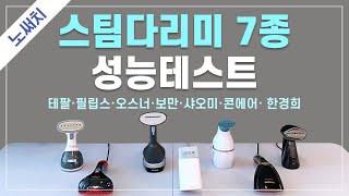 스팀다리미 7종 성능 테스트(테팔, 필립스, 샤오미, …