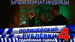 Полицейский с Рублёвки 4. Удалённая сцена 1 - 1.