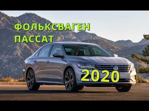 НОВЫЙ ФОЛЬКСВАГЕН ПАССАТ 2020 для России Дорогое г@вно или новый лидер?