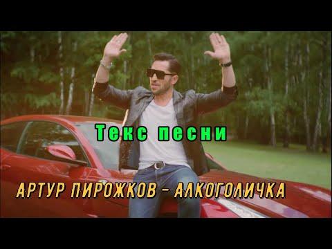 АРТУР ПИРОЖКОВ-АЛКОГОЛИЧКА(ТЕКСТ ПЕСНИ)2019