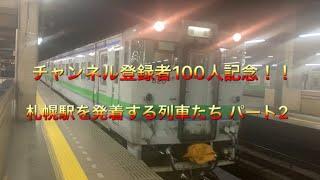 チャンネル登録者100人記念!! 札幌駅を発着する列車たち パート2