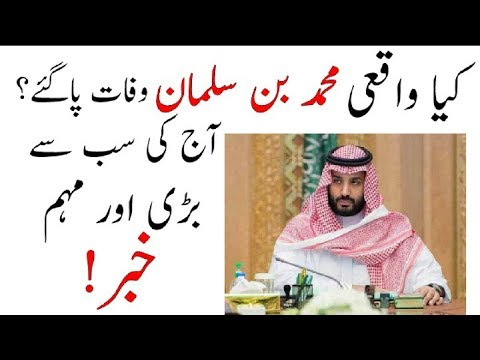 Saudi Arab Latest Update (18-5-2018) Roumers About Prince Salman Death || Urdu Hindi