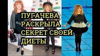 Как похудела АЛЛА ПУГАЧЕВА/ДИЕТА ПУГАЧЕВОЙ/РЕЦЕПТ!!!