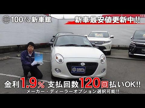 新車館ch ダイハツ(DAIHATSU) 新型コペンCero S 紹介動画