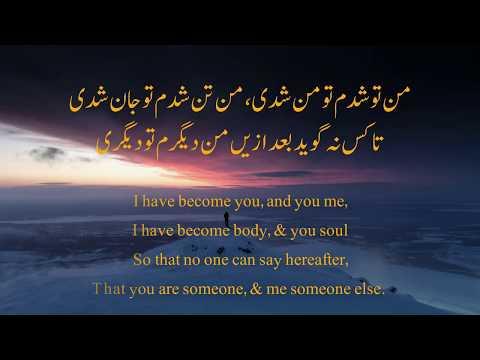 Ay Chehra e Zeba e Tu ای چہرہ زیبای تو by Bazm e Liqa   Amir Khusro   Sufi Kalam