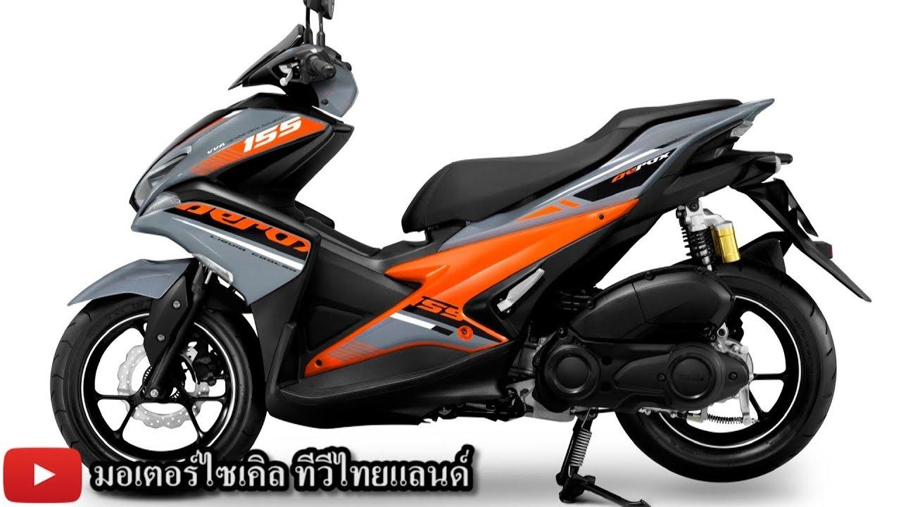 New Aerox 155 ! Yamaha ส่ง 6 สีใหม่ 3 เวอร์ชั่น รับตลาดออโตฯ 150 โต ชู ...