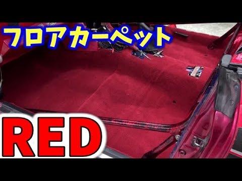 イベントに向けてフロアカーペットが赤くなったぜ!【L-TIDE】