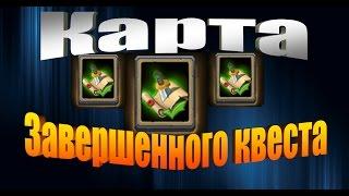 видео Подземелье замка, фарм РБ
