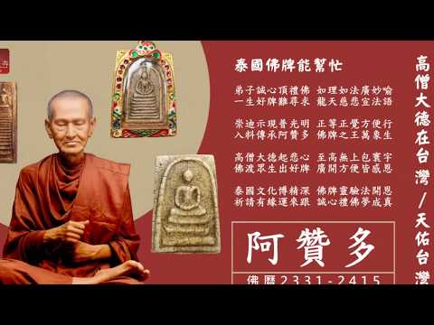 龍婆班泰國佛牌หลวงพ่อปาน สมเด็จSomdej Amulet神獸崇迪哈魯曼戰猴悟空佛曆2460泰國老佛牌店