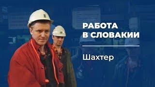 Работа в Европе: шахтер в Словакию. Вакансии за рубежом от AM Lingwista.