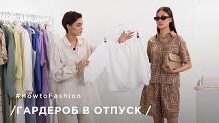🔥 БАЗОВЫЙ #ГАРДЕРОБ ДЛЯ ЛЕТНЕГО ОТПУСКА 2021| How to fashion by Zarina | выпуск 6