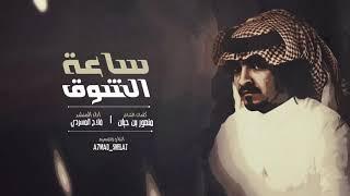 شيله رآييقه آببداع - ساعة الشوق l اداء فلاح المسردي l جديد 2019