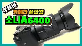 ■ 유튜브 카메라 추천!! 소니A6400의 위력!! ■