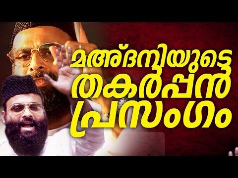തകര്പ്പന് പ്രസംഗം│ Islamic Speech Malayalam │ Mathaprabhashanam Latest Uploading │ Prasangam