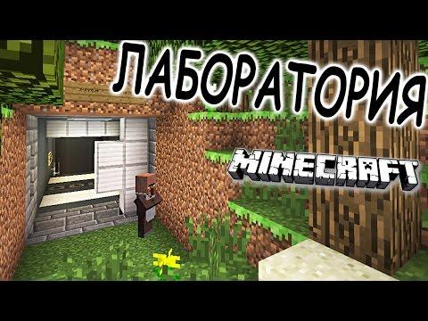 СЕКРЕТНАЯ ЛАБОРАТОРИЯ В МАЙНКРАФТ Minecraft Майнкрафт карта