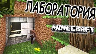 СЕКРЕТНАЯ ЛАБОРАТОРИЯ В МАЙНКРАФТ - Minecraft - Майнкрафт карта
