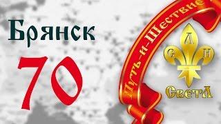 #70, Брянск, 05.08.2014, Путь-и-Шествие