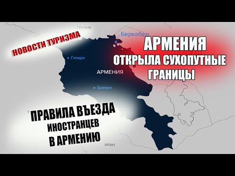 АРМЕНИЯ 2021| Сухопутные границы открыты. Правила въезда в Армению