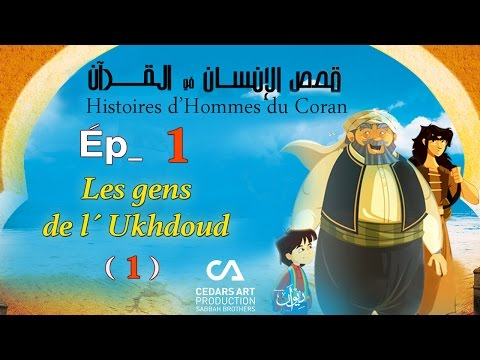 Histoires d'Hommes du Coran   Ép 1   Les gens de l´Ukhdoud (1) - قصص الإنسان في القرآن
