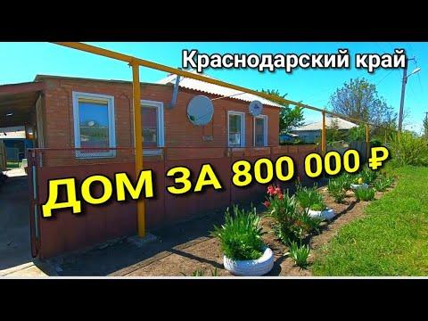 ДОМ милый ДОМ в КРАСНОДАРСКОМ КРАЕ за 800 000 рублей