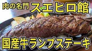「肉の名門スエヒロ館」の国産牛ランプステーキ!! 300グラム