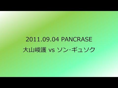 2011.09.04 PANCRASE Shungo Oyama vs Gyu Seok Son