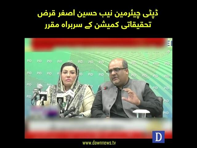 Deputy Chairman NAB Hussain Asghar qarz tehqiqati commission kay sarbarah muqarar