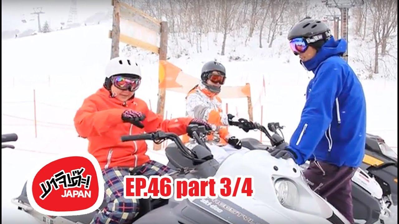 Majide japan : ep.46 - 3/4 snowboard @ naeba