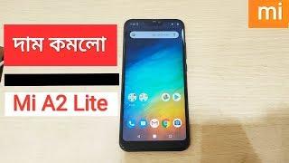 xiaomi Mi A2 Lite Price in Bangladesh 2019