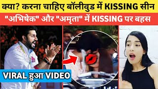 """""""Abhishek Bachchan"""" And """"Amrita Rao"""" Statement On 💋 Kissing Scenes In Bollywood 