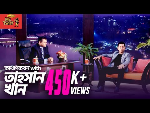 Conversation with Tahsan Khan on Mr Twist Presents The Naveed Mahbub Show
