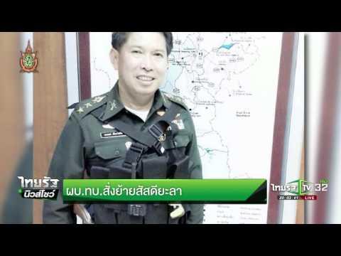 ผบ.ทบ. สั่งย้ายสัสดียะลา | 22-07-58 | ไทยรัฐนิวส์โชว์ | ThairathTV