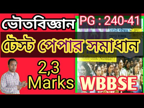 Physical Science Solution । WBBSE Madhyamik Test Paper 2020 । Page: 240-241 By Bishnupada Sir